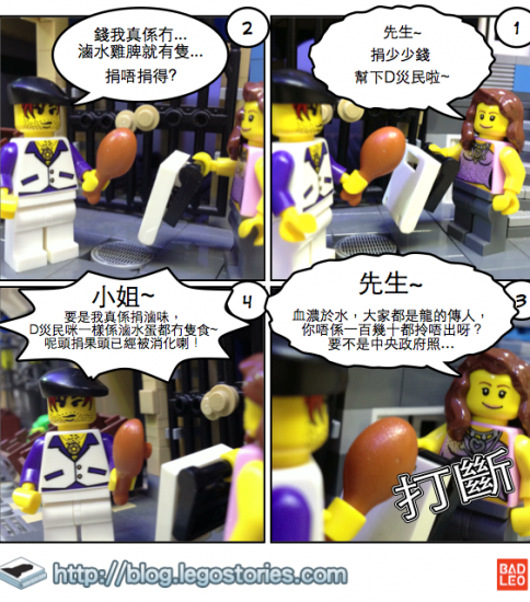 [Bad Leo's Day Dream] Donated lo mei 捐滷味…