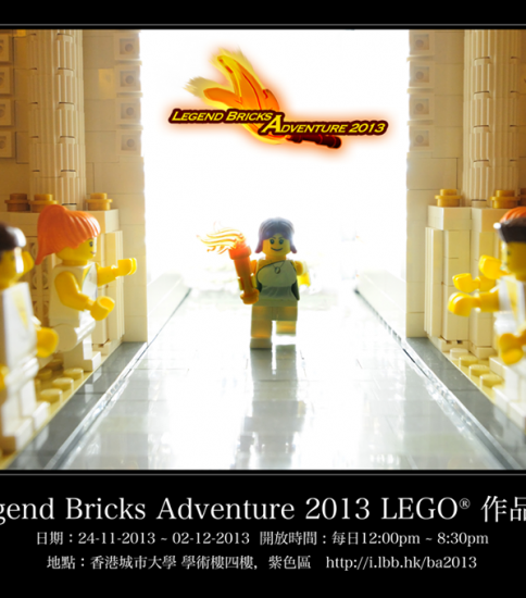 Bricks Adventure 2013